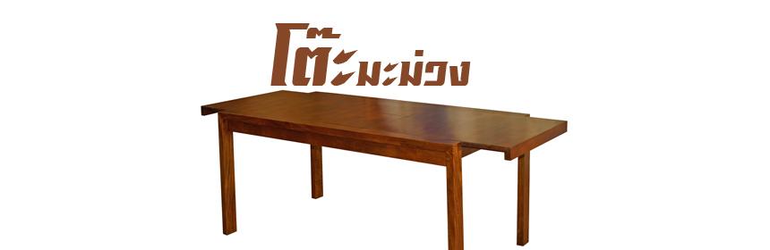 โต๊ะไม้มะม่วง
