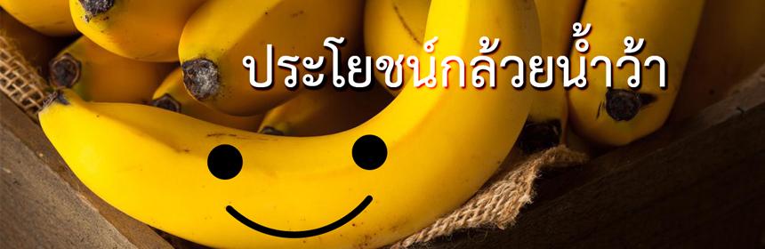 ประโยชน์กล้วยน้ำว้า