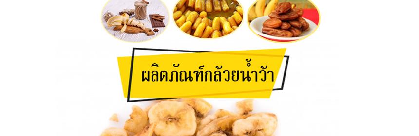 ผลิตภัณฑ์กล้วยน้ำว้า
